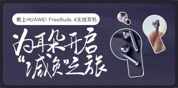 """´÷ÉÏHUAWEI FreeBuds 4Ÿo¾€¶ú™C é_†¢¡°œpØ""""¡±Ö®ÂÃ"""