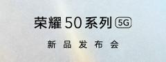 荣耀50系列发布会