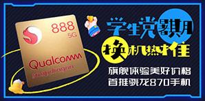 學生黨暑期換機熱推:首推驍龍870手機